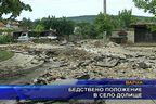 Бедствено положение в село Долище