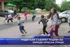 Родители събират подписка заради опасна улица