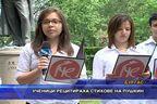 Ученици рецитираха стихове на Пушкин