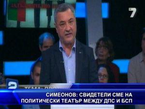 Симеонов: Свидетели сме на политически театър между ДПС и БСП