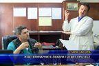 И ветеринарните лекари готвят протест
