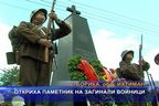 Откриха паметник на загинали войници