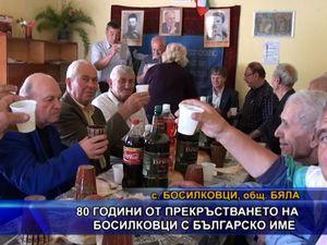 80 години от прекръстването на Босилковци с българско име