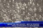 Ден за поклон пред загиналите за Македония