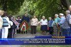 Почитаме паметта на загиналите за свободата на Македония