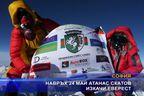 Навръх 24 май Атанас Скатов изкачи Еверест