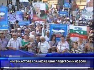 НФСБ настоява за незабавни предсрочни избори