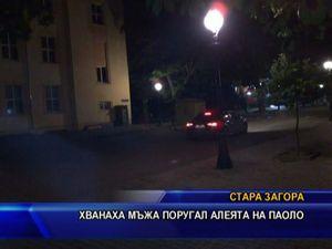 Хванаха мъжа поругал алеята на Паоло