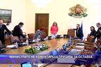 Министрите не коментираха призива за оставка