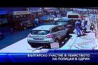 Българско участие в убийството на полицай в Одрин