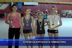 Успехи за бургаската гимнастика
