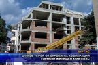 Шумов терор от строеж на кооперация тормози жилищен комплекс