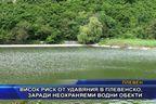 Висок риск от удавяния в плевенско, заради неохраняеми водни обекти