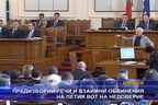 Предизборни речи и взаимни обвинения на петия вот на недоверие