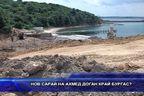 Нов сарай на Ахмед Доган край Бургас?