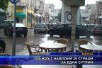 Дъждът наводни 20 сгради за една сутрин