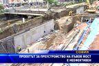 Проектът за преустройство на Лъвов мост е неефективен