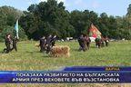 Показаха развитието на Българската армия през вековете във възстановка