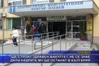 Ще строят здравен факултет, дали кадрите му ще останат в България