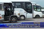ДПС кмет умишлено бави конкурс за автобусна линия вече пет години