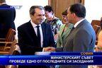Министерският съвет проведе едно от последните си заседания