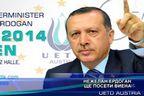 Нежелан Ердоган ще посети Виена