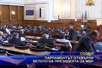 Парламентът отхвърли ветото на президента за МВР