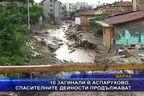 10 загинали в Аспарухово, спасителните дейности продължават