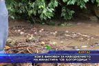 """Кой е виновен за наводнението на манастира """"Св. Богородица""""?"""