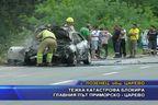 Тежка катастрофа блокира главния път Приморско - Царево