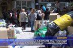 Събиране на помощи за пострадалите от наводненията