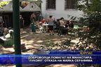 Доброволци помагат на манастира, Лукойл отказа