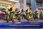 """Черноморец откри официално """"Лято 2014"""""""