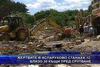 Жертвите в Аспарухово станаха 12, близо 30 къщи пред срутване