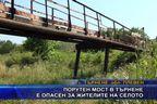Порутен мост в Търнене е опасен за жителите на селото