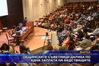 Общинските съветници дариха по една заплата на бедстващите