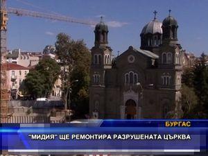 """""""Мидия"""" ще ремонтира разрушената църква"""