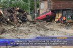 По 10 хиляди лева на семействата на загиналите в наводненията