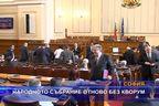 Народното събрание отново без кворум