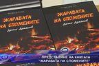 """Представяне на книгата """"Жаравата на спомените"""""""