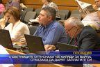 Съветниците отпуснаха 100 000 за Варна, отказаха да дарят заплатите си