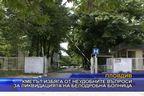 Кметът избяга от въпроси за ликвидацията на белодробна болница