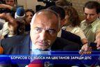 Борисов се ядоса на Цветанов заради ДПС