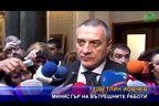 Цветлин Йовчев - министър на вътрешните работи