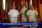 Контраадмирал Димитър Денев е новият командир на ВМС