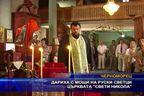 """Дариха с мощи на руски светци църквата """"Свети Никола"""""""