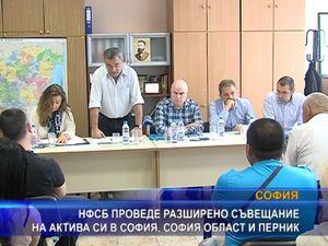 НФСБ проведе разширено съвещание в София, София област и Перник