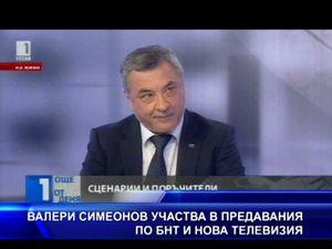 Валери Симеонов участва в предавания по БНТ и Нова телевизия