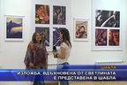 Изложба, вдъхновена от светлината е представена в Шабла