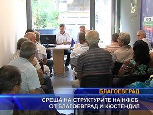 Среща на структурите на НФСБ от Благоевград и Кюстендил